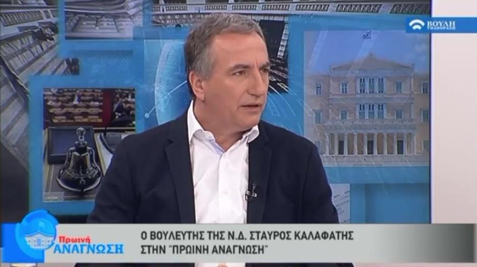 Kalafatis-vouli tv