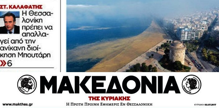 makedonia titlos