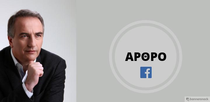 arhtro-facebook